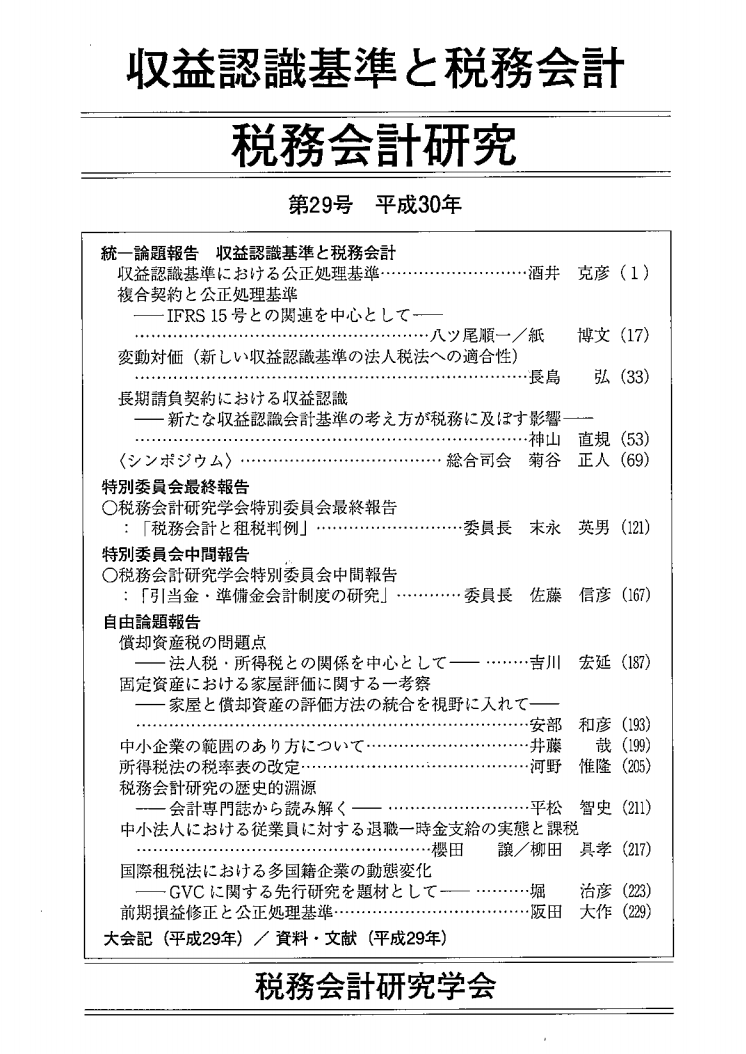 税務会計研究第29号