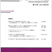 マネジメント研究第15号