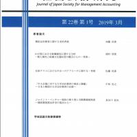 経営会計研究第22巻1号