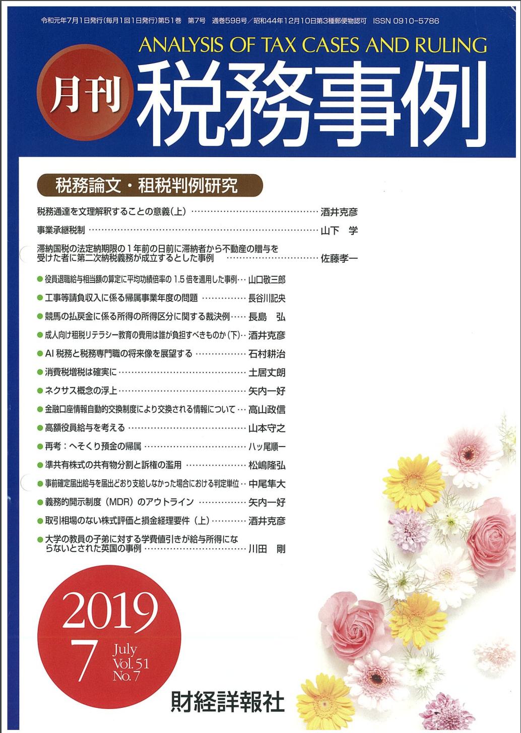月刊税務事例第51巻7号