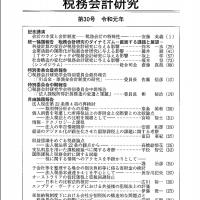 税務会計研究第30号