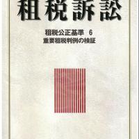 租税訴訟学会誌第12号