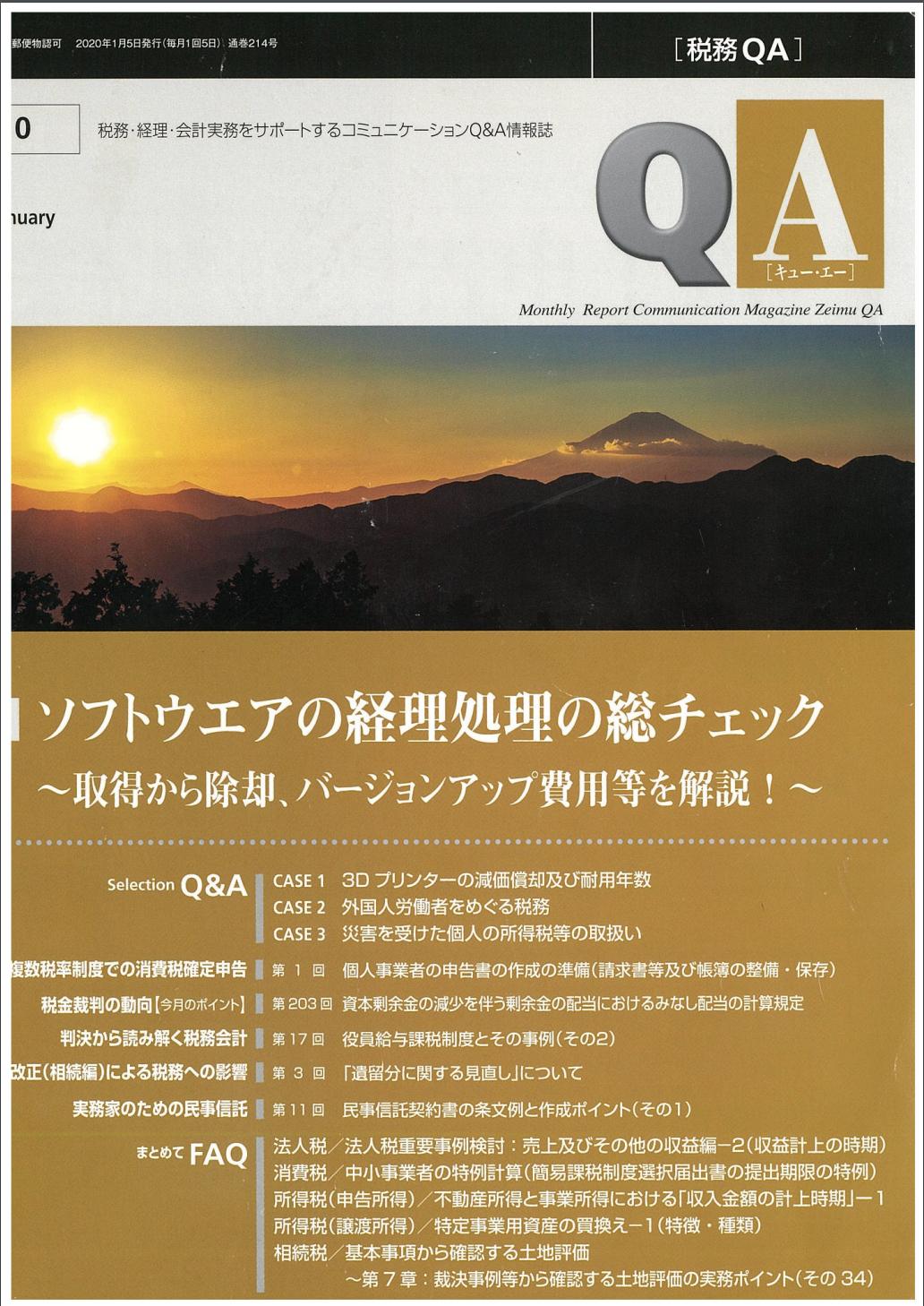 税務Q&A通巻214号