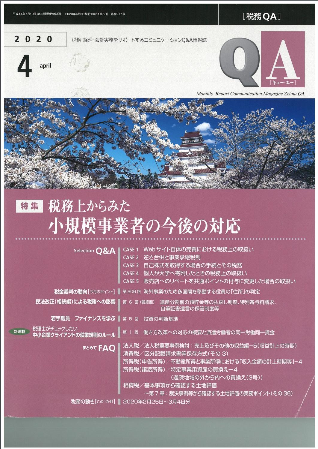 税務Q&A 通巻217号