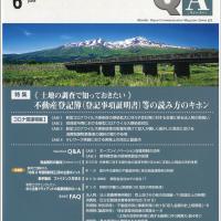 税務Q&A通巻219号