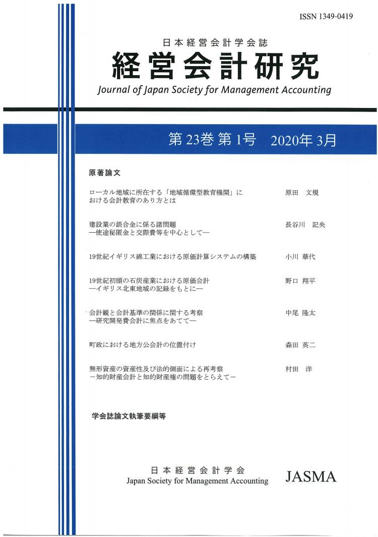 日本経営会計学会第23巻