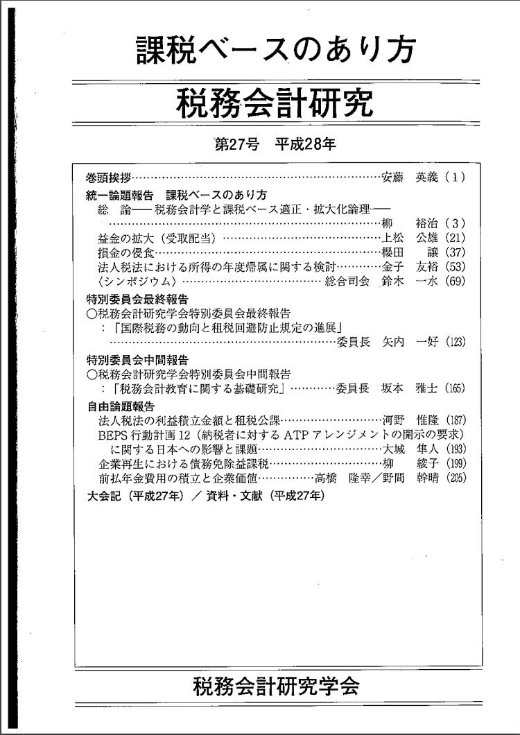 税務会計研究第27号
