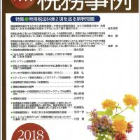 月刊税務事例第50巻6号