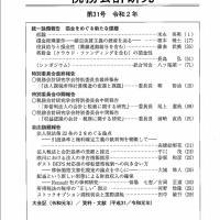 税務会計研究第31号