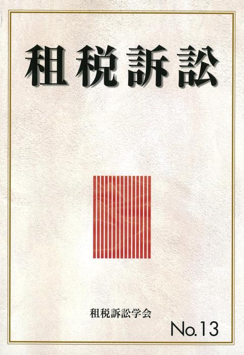 租税訴訟学会誌第13号