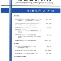 経営会計研究第21巻2号