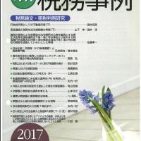 月刊税務事例第49巻第9号