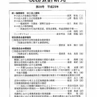 税務会計研究第28号