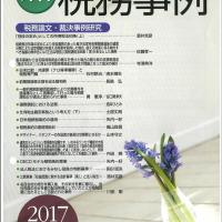 月刊税務事例第49巻第10号