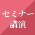 セミナー講演アイコン