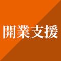 開業支援アイコン