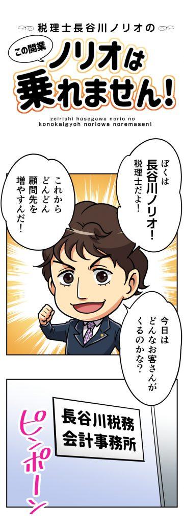 長谷川記央税理士漫画1