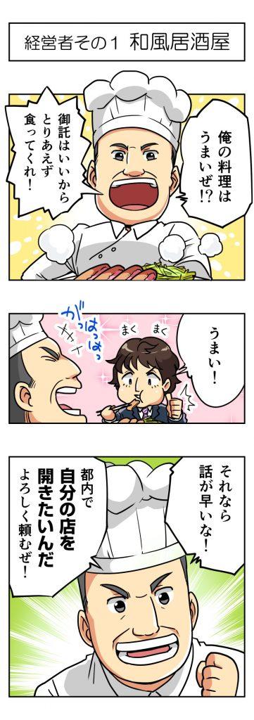 長谷川記央税理士漫画2