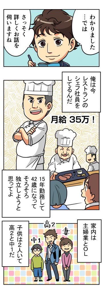 長谷川記央税理士漫画3