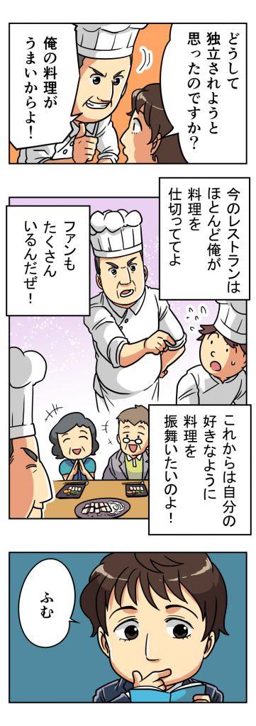 長谷川記央税理士漫画4