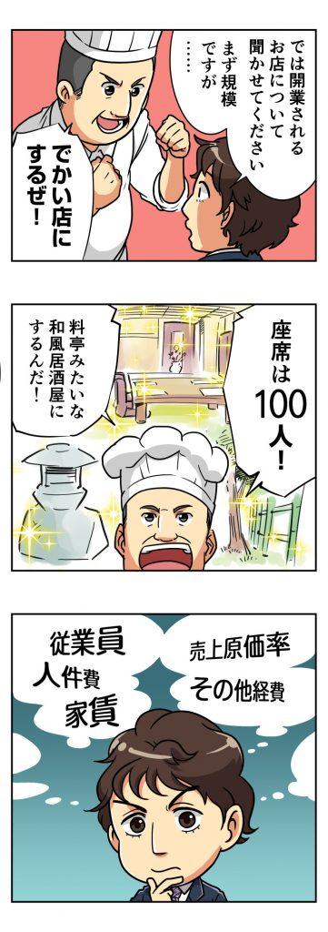 長谷川記央税理士漫画5