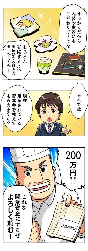 長谷川記央税理士漫画6