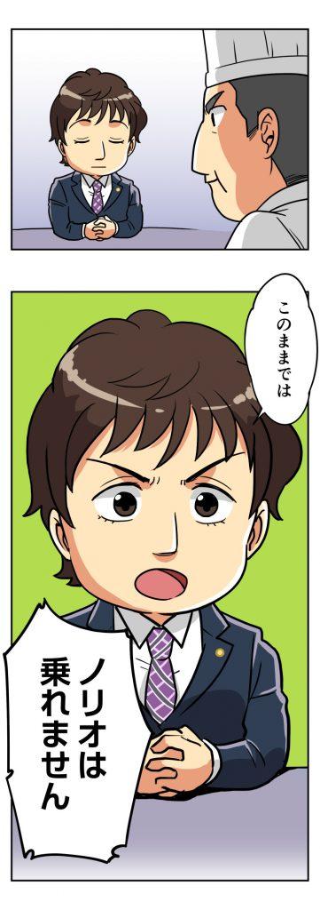 長谷川記央税理士漫画7